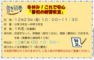 下田地域ケアプラザからのお知らせ(2016年12月版・表面)~「書初め練習教室」の案内