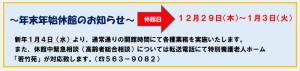 下田地域ケアプラザからのお知らせ(2016年12月版・表面)~年末年始のお知らせ