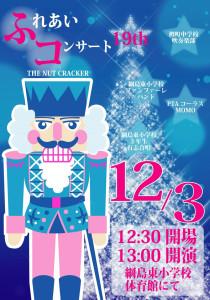 綱島東小「ふれあいコンサート」のポスター