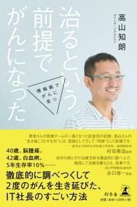 高山さんの初書籍「治るという前提でがんになった」(幻冬舎)は医師からも「見事」との声が届く