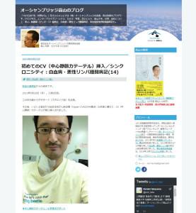 2008年から続く高山さんのブログには闘病の様子が包み隠さず書かれている