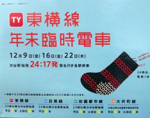 東横線の臨時列車運転を知らせる駅のポスター