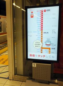 日吉駅の渋谷・目黒方面ホームのエレベーター脇に設置されたデジタル時刻表