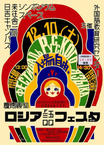 2016年「ロシア語フェスタ」のポスター(外国語教育研究センターのサイトより)