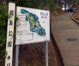 綱島駅近くにある綱島公園の入口