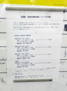 東横線で終電後に試運転を行うとの東急電鉄の告知(日吉駅)
