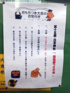 2016年の日吉神社「招福餅つき大会」のチラシ