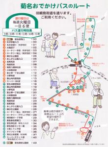 菊名駅の西口を起点に妙蓮寺や大倉山駅に近い港北区役所まで約10キロを廻っている「菊名おでかけバス」(パンフレットより)