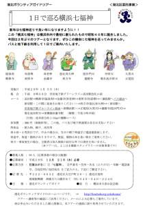 2017年1月5日(木)開催「1日で巡る横浜七福神」のチラシ(港北ボランティアガイド公式サイトより)