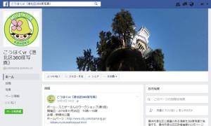 港北区役所のFacebookページ「こうほくvr」