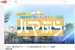 「100%横浜市営で行く!!ぶらり商店街探訪(ハマぶら)」の第1回放送(YouTubeより)