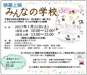 日吉本町地域ケアプラザからのお知らせ(2017年1月版・表面)より~映画上映「みんなの学校」