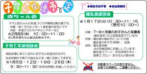 日吉本町地域ケアプラザからのお知らせ(2017年1月版・裏面)より~子育て関連予定