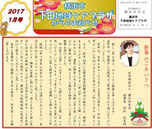 下田地域ケアプラザからのお知らせ(2017年1月版・表面)