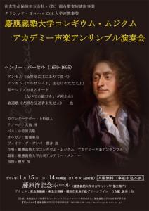 今回は17世紀に生きたイギリスの作曲家で「バロックの大家」といわれるヘンリー・パーセルの名曲に挑戦(日吉音楽学研究室提供)