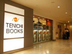 天一書房日吉店(日吉東急アベニュー3階)横にいよいよ2月11日(土)10時よりリニューアルオープン!開店準備が着々と進められているようです