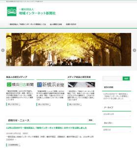 一般社団法人 地域インターネット新聞社の公式サイト
