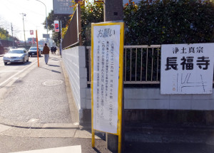長福寺交差点に立てられた目撃者を呼び掛ける看板