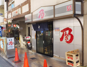 綱島駅西口から徒歩10秒くらいの場所にある「乃んき」