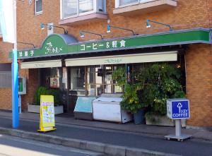 喫茶店に洋菓子店が併設している「プチ・アントルメ」
