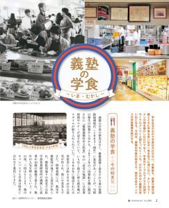 慶應義塾広報誌「塾」2017年冬号で、日吉キャンパスを含め学食の歴史を特集
