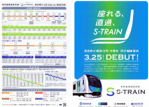 駅で配布されている「Sトレイン」のA4版チラシ(右側が表面)