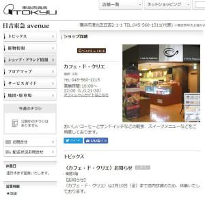 日吉東急公式サイト内のカフェドクリエの紹介ページでは閉店が告知されている