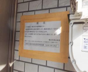 該当物件の玄関先には港北区が差し押さえた旨の告知が貼られている