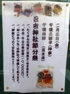 日吉神社の節分祭は2017年も2月3日(金)に行われる