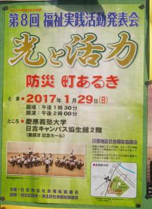 1月29日(日)14時から開かれる「福祉実践活動発表会~光と活力」のポスター