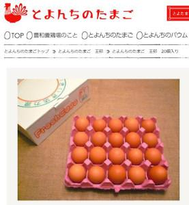 養鶏場直送の高級卵を販売する店となる