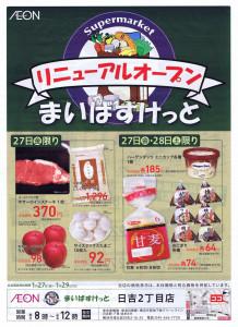 1月27日(金)の再オープンから2日間は特価品も用意(※1月26日追加、新聞に折り込まれたチラシより)