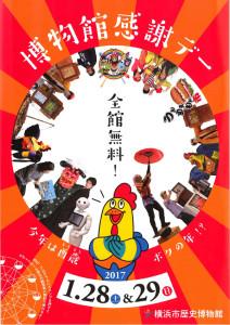 博物館開館22周年感謝デーのチラシ(同館サイトより)