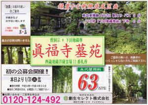 眞福寺(しんぷくじ)で新規造成区画の墓苑を販売するとのチラシ