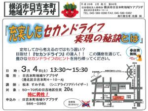 日吉本町地域ケアプラザからのお知らせ(2017年2月版・表面)より~充実したセカンドライフ実現の秘訣とは