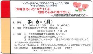 日吉本町地域ケアプラザからのお知らせ(2017年2月版・表面)より~「気軽なあいさつがつくる地域ぐるみの助け合い」