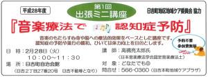 日吉本町地域ケアプラザからのお知らせ(2017年2月版・裏面)より~「音楽療法で認知症予防」(日吉町自治会館にて開催)
