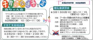 日吉本町地域ケアプラザからのお知らせ(2017年2月版・裏面)より~子育て関連予定
