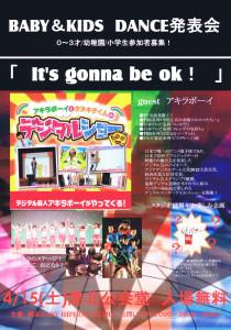 毎年行われるベビー&キッズダンス発表会。今年(2017年)は4月15日(土)に港北公会堂で入場無料で開催予定。ゲストは日本で唯一のアニメ漫才師として知られるアキラボーイさん