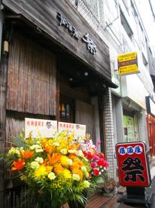 居酒屋「祭」2017年2月9日(木)から新しい経営者にかわり営業を再開しました。店頭にはお祝いの花も