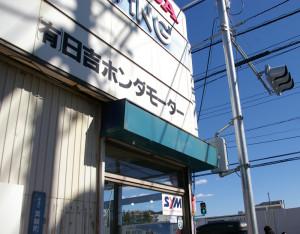 かつてこの方向にアピタ日吉店が見えていた。「綱島街道を通る地元の方はほどんどおぼえてしまうくらい、顔見知りになれたと思います」と同店二代目の吉井昌彦さん