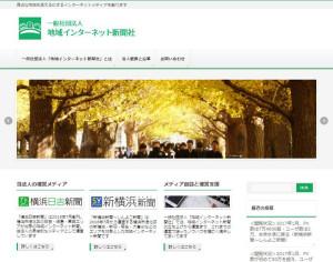 「横浜日吉新聞」の運営法人・一般社団法人地域インターネット新聞社サイトのトップページ。「新横浜新聞」も2016年7月創刊・バナー広告も併せ募集中です