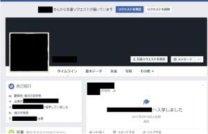 Facebookで勤務先を「横浜日吉新聞」と名乗る偽アカウントの一事例