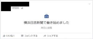 「横浜日吉新聞」では、現在、直接面識がない方に友達申請を行うことは一切ありません(写真は実際に発生した偽アカウント:2017年2月20日にFacebook社に通告しアカウントは即削除された)