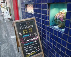 ア・キャトルがあるビルは、かつて澤井さんの父親が鮮魚店「魚よし」を営んでいた。現在は澤井さんの親族が同じビルで「食事・酒 魚よし」を経営している(2月16日撮影)