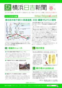 紙版の「横浜日吉新聞ダイジェスト版・2017年春号」(第4号)の1ページ目(PDF版はこちらからダウンロード可能)
