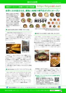紙版の「横浜日吉新聞」第4号の2ページ目。今回の募集はこの裏面での掲載になります(PDF版はこちらからダウンロードできます)