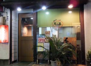 普通部通りと中央通りの間にある「博多串焼き馬沙羅(ばさら)」