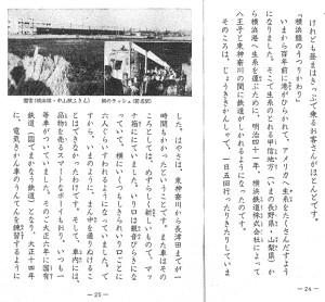 横浜線については明治41年からの詳しい歴史も紹介されている(横浜市立図書館デジタルアーカイブより)