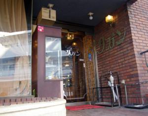 純喫茶の雰囲気が今も残る「サガン」の入口